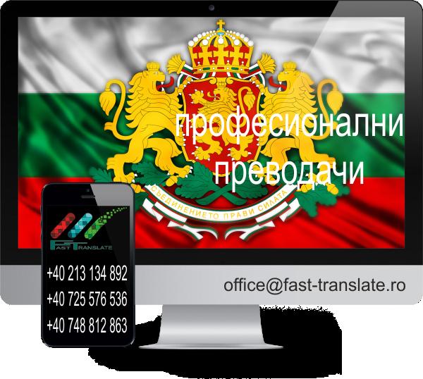 Traduceri Website Bulgara